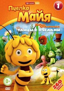 Пчелка Майя: Новые приключения