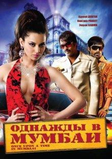 Однажды в Мумбаи смотреть онлайн бесплатно HD качество