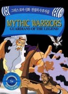 Воины мифов: Хранители легенд онлайн бесплатно