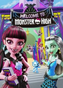 Школа монстров: Добро пожаловать в школу монстров