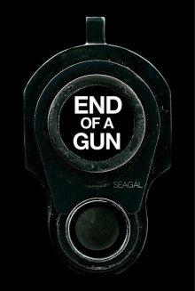 Конец ствола
