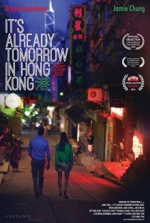 В Гонконге уже завтра смотреть онлайн бесплатно HD качество