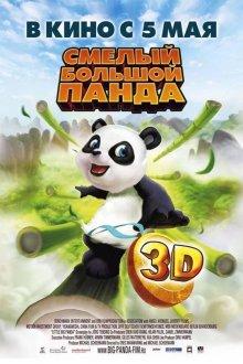 Смелый большой панда