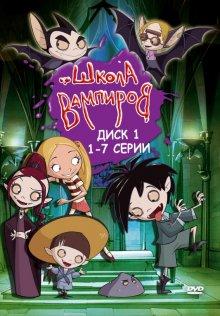 Школа вампиров