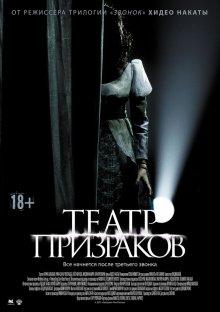 Театр призраков смотреть онлайн бесплатно HD качество
