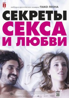 Смотреть фильм секреты современного секса онлайн бесплатно