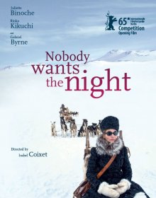 Никому не нужна ночь