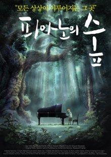 Рояль в лесу смотреть онлайн бесплатно HD качество