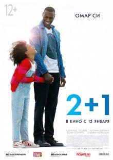 2+1 смотреть онлайн бесплатно HD качество
