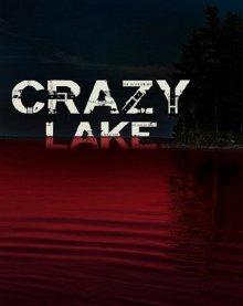 Безумное озеро / Озеро безумцев