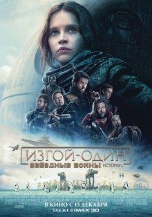Изгой-Один — Звёздные Войны: Истории