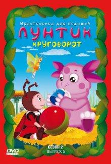 Лунтик и его друзья 1-4 сезоны