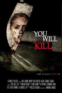 Вы должны убить
