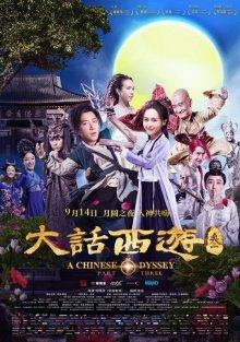 Китайская одиссея: часть 3 смотреть онлайн бесплатно HD качество