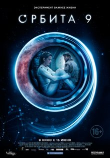 Орбита 9 смотреть онлайн бесплатно HD качество