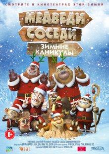 Медведи-соседи: Зимние каникулы смотреть онлайн бесплатно HD качество