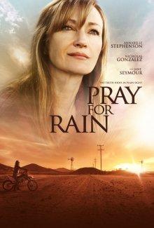 Молитва о дожде