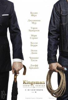 Kingsman: Золотое кольцо смотреть онлайн бесплатно HD качество