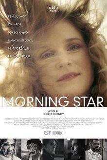 Утренняя звезда