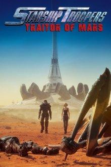 Звездный десант: Предатель Марса