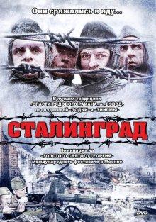 Сталинград смотреть онлайн бесплатно HD качество
