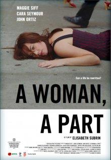 Женская роль
