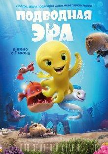 Подводная эра смотреть онлайн бесплатно HD качество
