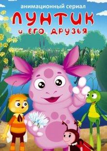 Лунтик и его друзья 5-8 сезоны онлайн бесплатно