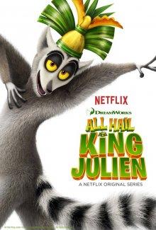 Да здравствует король Джулиан онлайн бесплатно