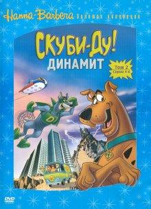 Скуби-Ду! Динамит
