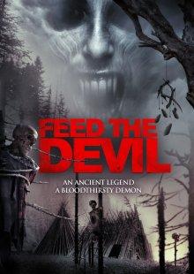 Накорми дьявола