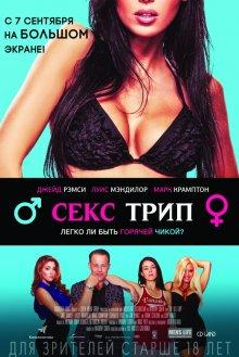 Бесплатно фильм секс по другому