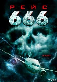 Рейс 666 смотреть онлайн бесплатно HD качество