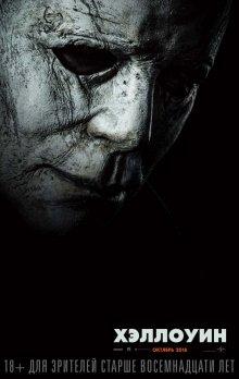 Хэллоуин смотреть онлайн бесплатно HD качество