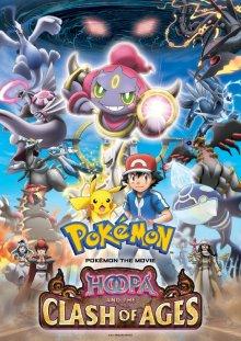 Покемон: Хупа и Битва Веков
