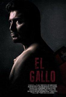 Эль Галло