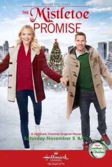 Рождественское обещание