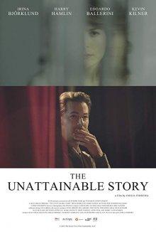 Недостижимая история