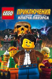 Лего: Приключения Клатча Пауэрса
