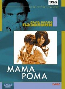 Мама Рома смотреть онлайн бесплатно HD качество