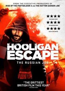 Побег хулиганов: Русское дело