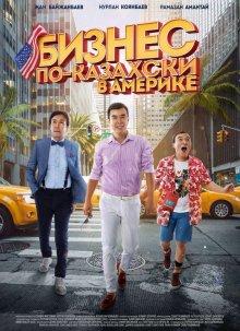 Бизнес по-казахски в Америке смотреть онлайн бесплатно HD качество