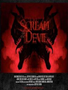 Кричать на дьявола