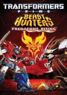Трансформеры Прайм: Охотники на чудовищ – Восстание предаконов