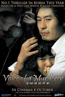 Голос убийцы