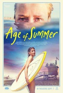 Эпоха лета