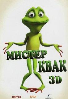 Мистер Квак смотреть онлайн бесплатно HD качество