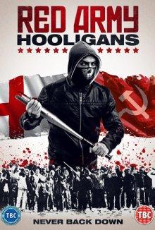 Хулиганы Красной армии