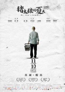 Лето мистера Чжу смотреть онлайн бесплатно HD качество