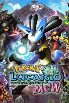 Покемон: Лучарио и тайна Мью